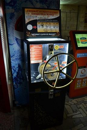 Так выглядит автомат чеканки монет