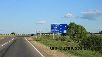 бизнес на трассе
