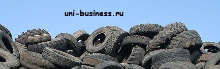 малый бизнес по переработке автошин