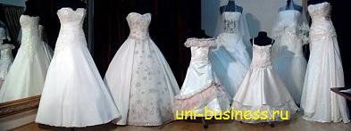 свадебный салон бизнес