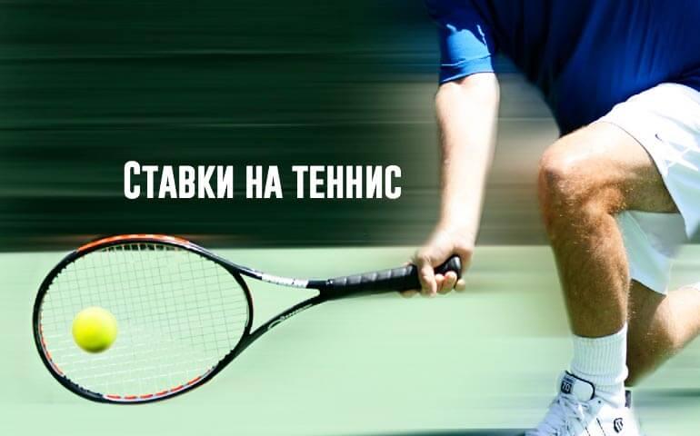 теннис ставку выбирать как