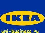 история бизнеса IKEA