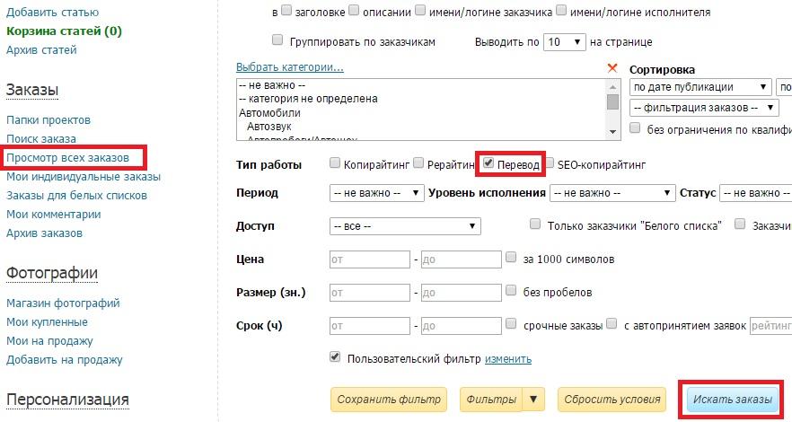 поиск заказа на перевод на бирже etxt